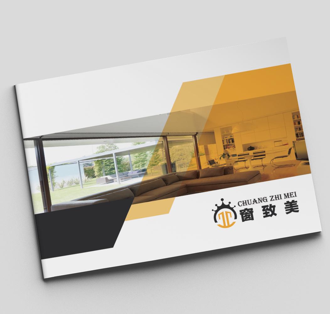 画册定制——《窗致美画册》